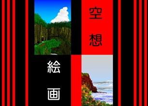 Microsoft Word - PCフリーハンド絵画.doc_20130307_174932_001