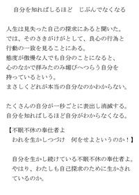 Microsoft Word - 自分を 文.doc_20121107_164751_001