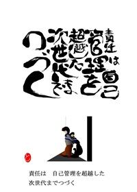 Microsoft Word - 責任 絵.doc_20121120_174610_001
