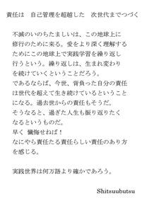 Microsoft Word - 責任は 文.doc_20121120_174949_001