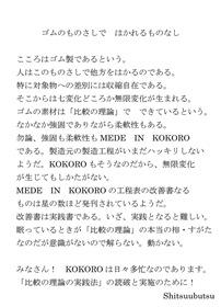 Microsoft Word - ゴムのものさし.doc_20130105_203228_001