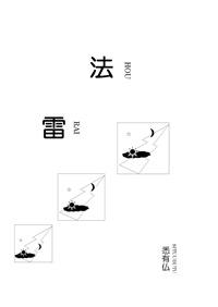 Microsoft Word - 法雷詩ー表紙.doc_20130116_195736_001