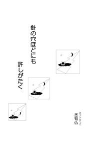 Microsoft Word - 雷の絵.doc_20130225_204614_001