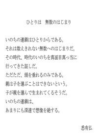 Microsoft Word - ひとりは無数の文.doc_20130324_120241_001