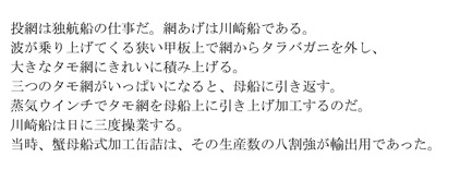 Microsoft Word - 蟹工船の唄2.doc_20131202_143545_001