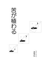 Microsoft Word - 文書 1_20131209_151729_001