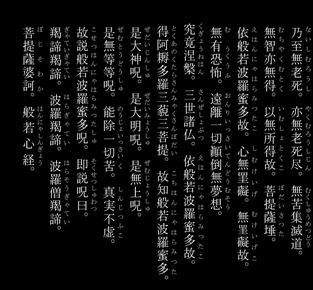 Microsoft Word - 般若心経(2)