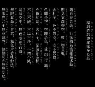 Microsoft Word - 般若心経
