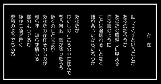 Microsoft Word - 詩集1 - コピー(10)