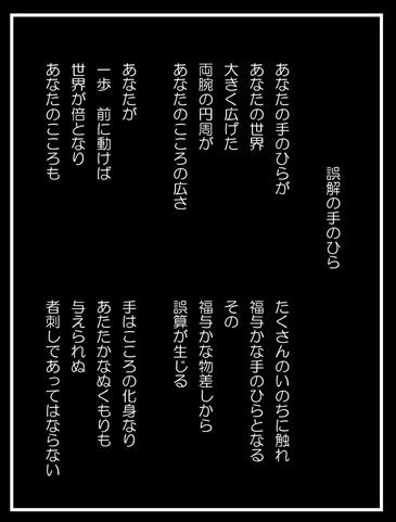 Microsoft Word - 詩集1 - コピー(19)