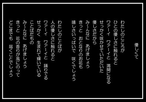 Microsoft Word - 詩集1 - コピー(20)