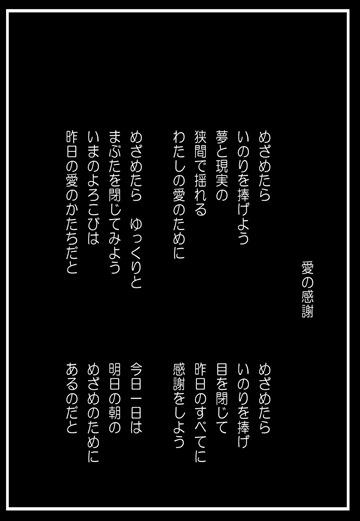 Microsoft Word - 詩集1 - コピー(8)