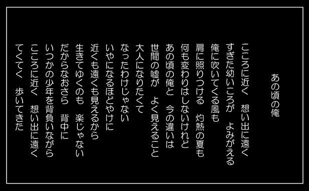 Microsoft Word - 詩集2 - コピー(10)
