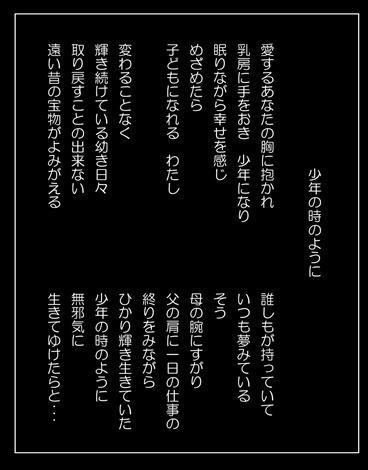 Microsoft Word - 詩集2 - コピー(11)