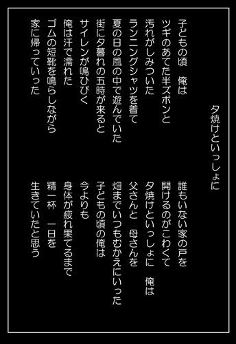 Microsoft Word - 詩集2 - コピー(13)