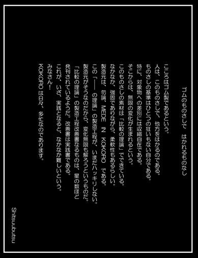 Microsoft Word - 詩集2 - コピー(15)