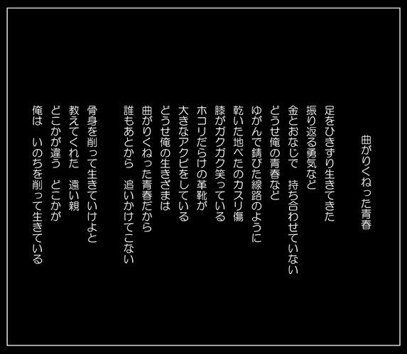 Microsoft Word - 詩集2 - コピー(18)