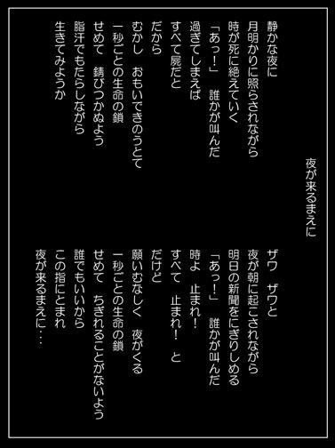 Microsoft Word - 詩集2 - コピー(19)