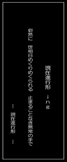 Microsoft Word - 詩集2 - コピー(20)