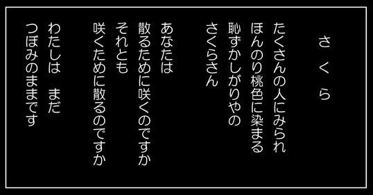 Microsoft Word - 詩集2 - コピー(2)