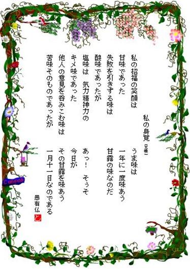 私の身覚(五味) - コピー