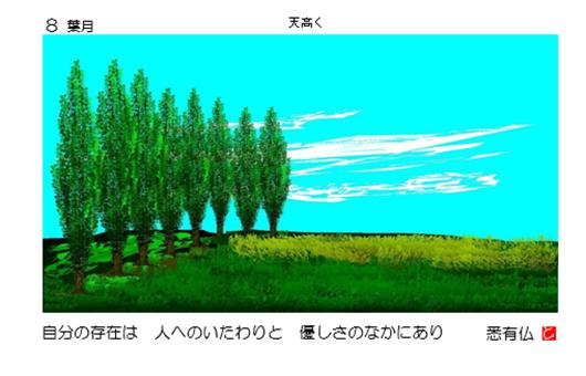 8 はづき