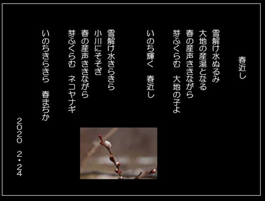 春近しー1