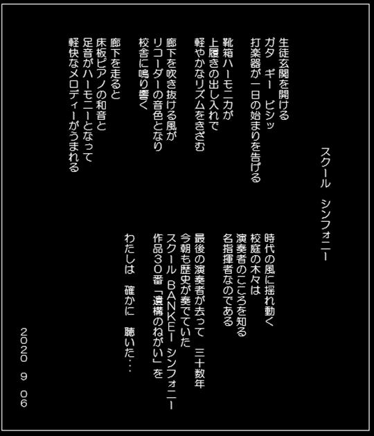 スクールシンフォニー2